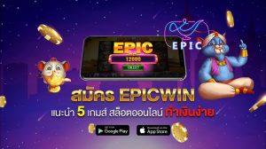 สมัคร epicwin