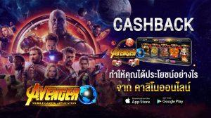 cashback avenger