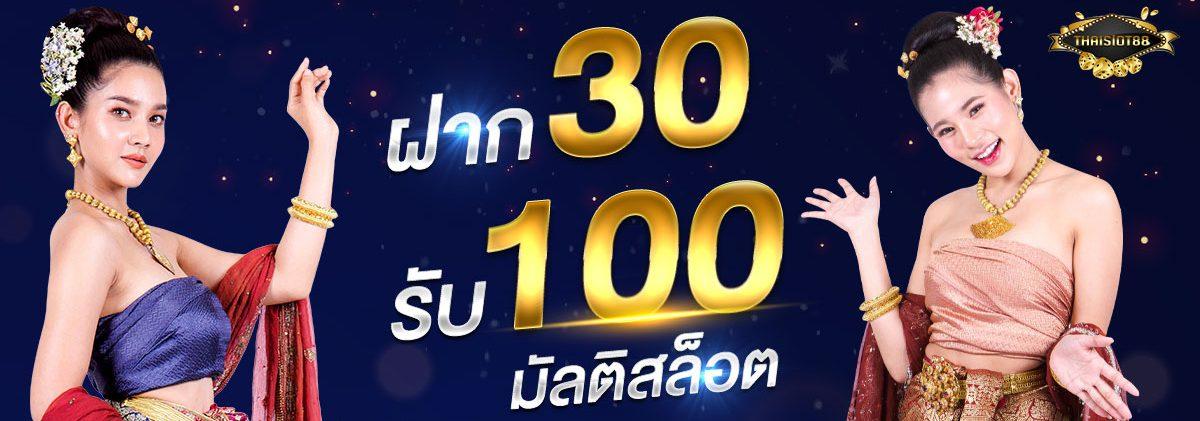 30 รับ 100
