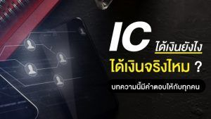 ic ได้เงินยังไง